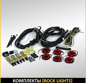 КОМПЛЕКТЫ ROCK LIGHTS